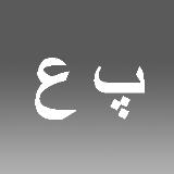علی پورناصح
