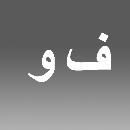 وحید فرخزاده